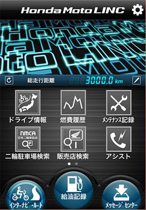 honda-app-moto-linc