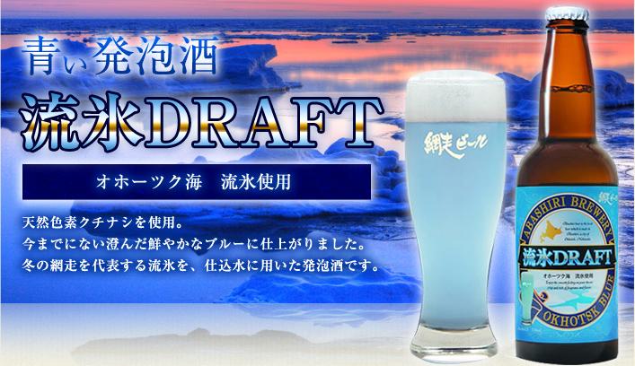 cerveja-japonesa-azul-01
